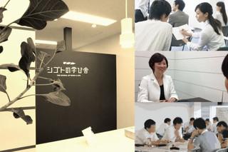 シゴトの学び舎&nbsp横浜みなとみらい馬車道 キャリアデザインスクール