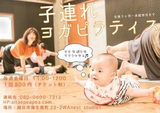 【毎週(金) 10時30分-11時30分】子連れ(新生児から未就学児まで)のお母様限定のクラス