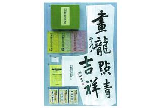 漢字条幅作品の書法