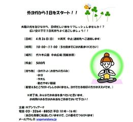 【1DAY@代々木公園】 外ヨガから1日をスタート!!(4/26 10時~) →終了しました