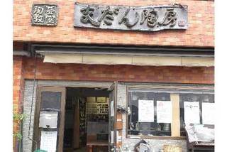 陶芸教室 まだん陶房 世田谷区経堂 陶芸体験