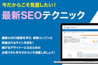 【180分完結!】最新SEOテクニック ~広告価値倍増化~