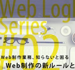 Web制作の新ルールと実務スキル