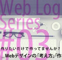 【180分完結】Webデザインの「考え方」「作り方」「日常化」