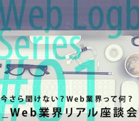 【180分完結】Web業界リアル座談会