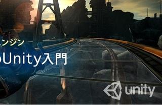 ゲーム開発初心者のためのUnity入門
