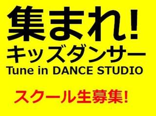 キッズダンスをはじめよう! 【埼玉川口鳩ヶ谷キッズダンススクール『チューンイン ダンススタジオ』】