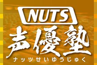 超本格☆ナッツ声優塾!五反田品川大崎目黒恵比寿