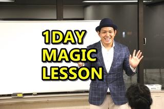 初心者のための超実践1DAYマジックレッスン