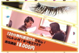 フルキット付!まつエク通信18,000円【120分無料講習あり】