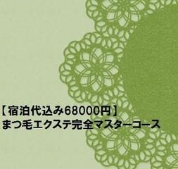 【宿泊付き】東京で2日間!マンツーマンでしっかり学べる!まつエク完全マスターコース【68000円】