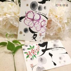 心に花を咲かせよう「永田紗戀の花咲く書道®」