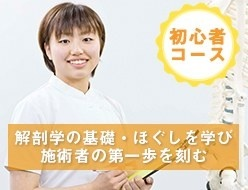 初心者大歓迎♫【ボディケアコース】体験説明会!!