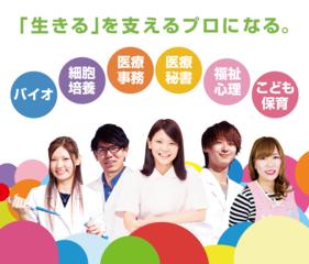 大阪バイオメディカル専門学校&nbsp本校