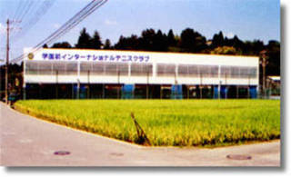 インターナショナルスポーツ&nbsp学園前インターナショナルテニスクラブ