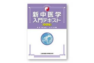中医健康養生学講座