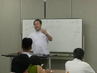 中医手技療法士短期育成コース