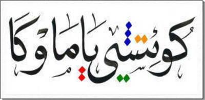 トルコ文化協会