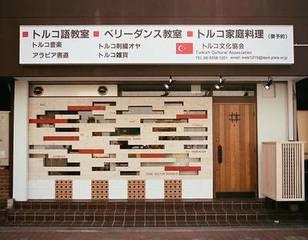 トルコ文化協会&nbsp大阪校
