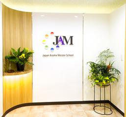 日本 アロマ マイスタースクール&nbsp【新宿校】『日本アロマ環境協会(AEAJ)認定校』