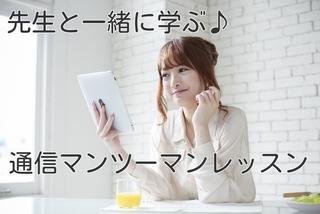 ブライダルプレストフラワーLesson ウェディングブーケ通信本科講座30単位(合格保障つき!)
