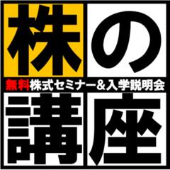 無料株式セミナー&入学説明会