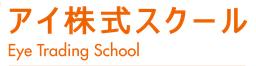 【株式投資】 上級コース