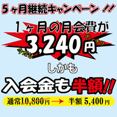 月3,240円から始められ、好きな時間にレッスンが受け放題!!