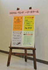【大好評!入会費0円】TOEIC550点以上を目指すマンツーマンコース!