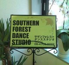 サザンフォレストダンススタジオ