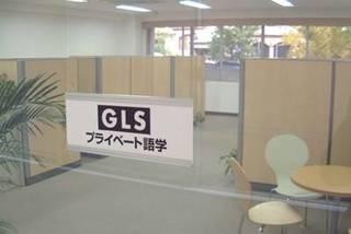 GLSプライベート語学スクール&nbsp梅田校