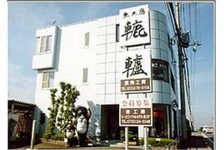 土工房 轆轤&nbsp【阪南・堺・光明池・学園前・岩出・芦屋】