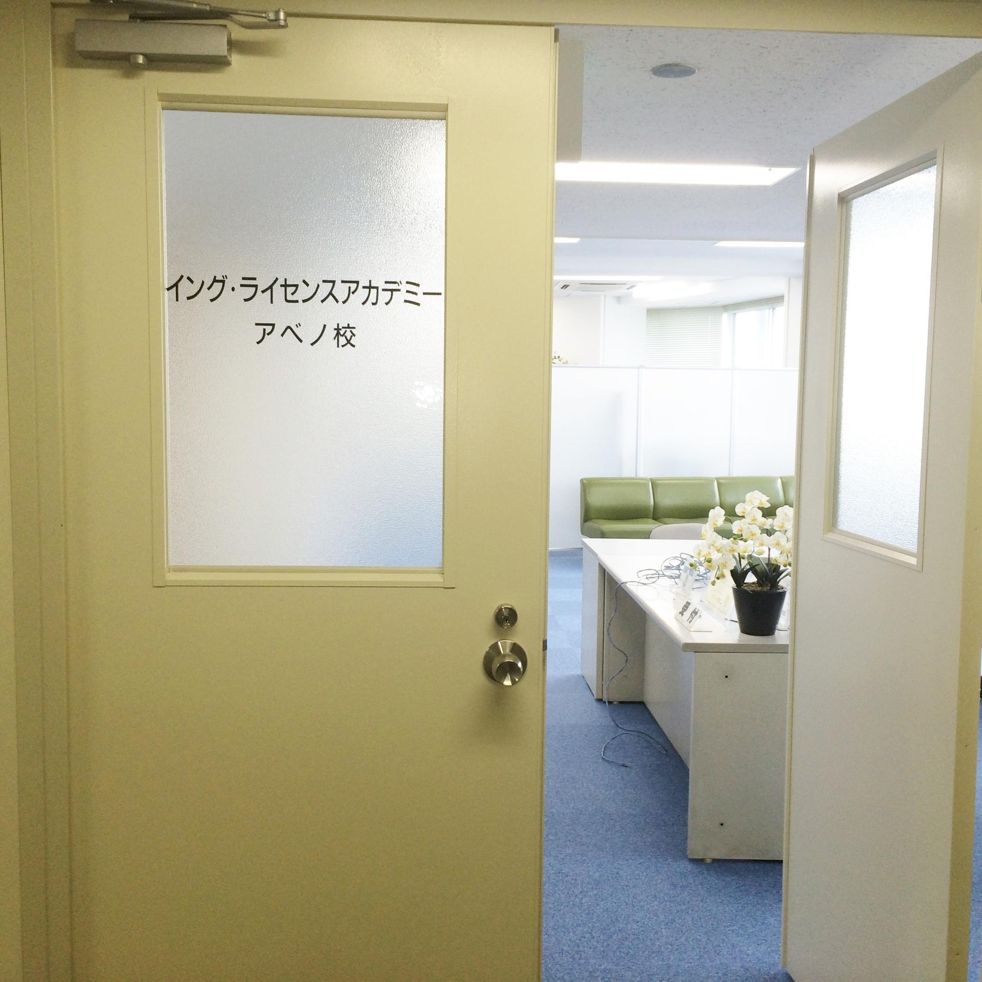 イング・ライセンスアカデミー