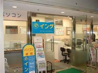 イング・ライセンスアカデミー&nbsp【梅田校】