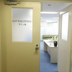 宅建合格講座(アベノ校)