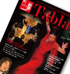 【フラメンコライブ】 ご優待♪(ドリンク付き)(2019年は4/9(日)・10/15(日)開催!)