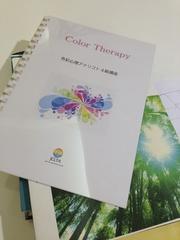 ★1DAY 色彩心理4級コース★ JCLTAライセンス:サプリメントカラーアドバイザー・色彩心理4級