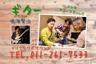 アコースティックギター!
