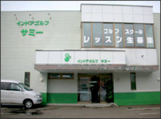 インドアゴルフサミー&nbsp札幌校