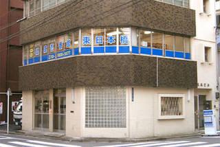 東洋整体学院&nbsp東日本橋