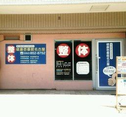 東洋整体学院&nbsp名古屋