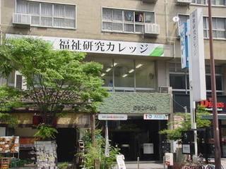 【同行援護従業者養成講座】基礎+応用課程!(テキスト代、税込)
