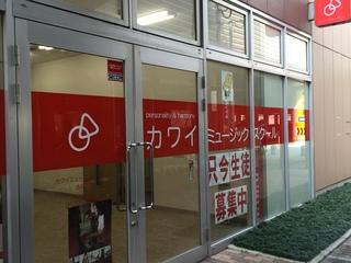 カワイミュージックスクール&nbsp吉塚教室
