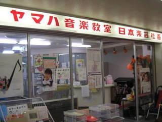 日本楽芸社&nbspヤマハ香椎センター