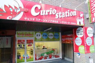 キュリオステーション&nbsp福岡 六本松校