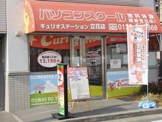 キュリオステーション&nbsp兵庫 立花店