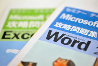 【Word+Excel+パワポ】できるビジネスマンへ時短術