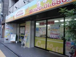 キュリオステーション&nbsp福岡 平尾店(マイクロソフト資格試験会場)
