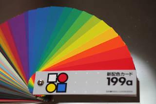 色彩検定対策講座2017/1級2級3級/鹿児島