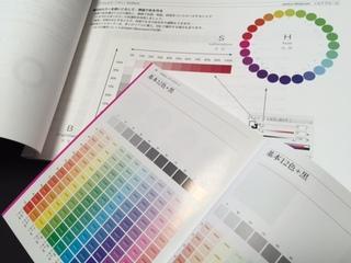 カラー/色彩個人レッスン 福岡